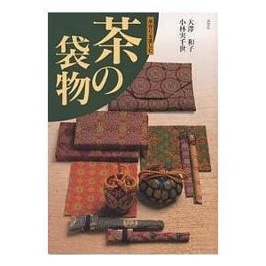 茶の袋物 手作りを楽しむ / 大澤和子 / 小林実千世