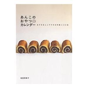 あんこのおやつカレンダー あずきあんこでできる洋風レシピ30 / 坂田阿希子 / レシピ|bookfan