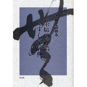 これで読める茶席の禅語くずし字辞典 / 淡交社編集局