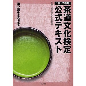茶道文化検定公式テキスト 1級・2級用