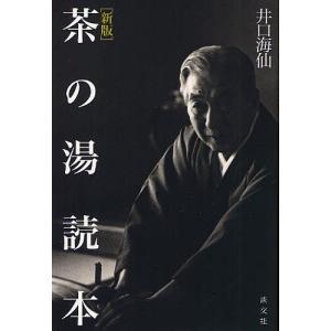 茶の湯読本 / 井口海仙