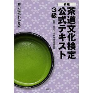 茶道文化検定公式テキスト 3級 / 今日庵茶道資料館