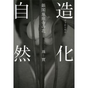 造化自然 銀閣慈照寺の花 / 珠寳 / 【ミナモト】忠之|bookfan