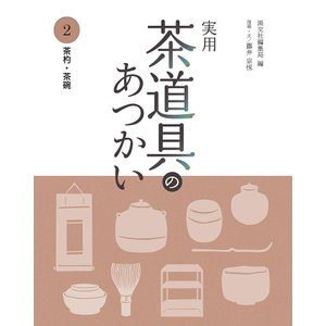 実用茶道具のあつかい 2 / 淡交社編集局 / 藤井宗悦