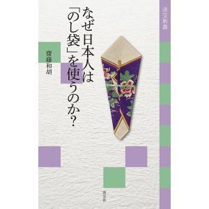 著:齋藤和胡 出版社:淡交社 発行年月:2016年12月 シリーズ名等:淡交新書
