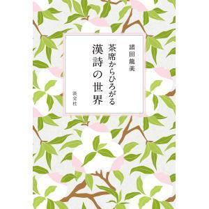 茶席からひろがる漢詩の世界 / 諸田龍美