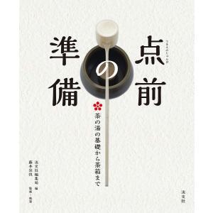 点前の準備 茶の湯の基礎から茶箱まで / 淡交社編集局 / 藤井宗悦