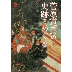 菅原道真の史跡をめぐる / 五島邦治 / 旅行