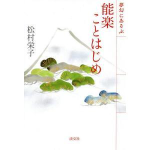 著:松村栄子 出版社:淡交社 発行年月:2019年05月
