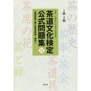 茶道文化検定公式問題集 11-1級・2級 / 今日庵茶道資料館