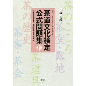 茶道文化検定公式問題集 11-3級・4級 / 今日庵茶道資料館