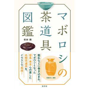 マボロシの茶道具図鑑 / 依田徹