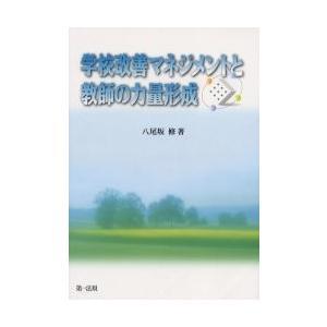 学校改善マネジメントと教師の力量形成 / 八尾坂修|bookfan