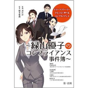 緑山優子のコンプライアンス事件簿 ショートストーリーでらくらく学べるコンプライアンス / 橋本愛理 ...