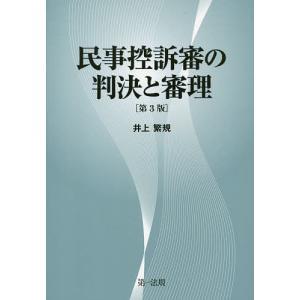 民事控訴審の判決と審理 / 井上繁規