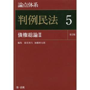 論点体系判例民法 5 / 能見善久 / 加藤新太郎