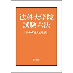編集:第一法規編集部 出版社:第一法規 発行年月:2018年07月