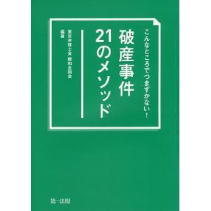 こんなところでつまずかない!破産事件21のメソッド / 東京弁護士会親和全期会