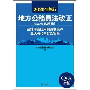 2020年施行地方公務員法改正 会計年度任用職員制度の導入等に向けた実務 / 地方公務員法研究会