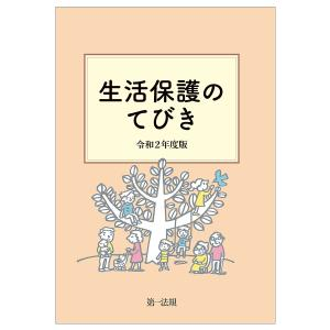 生活保護のてびき 令和2年度版 / 生活保護制度研究会|bookfan