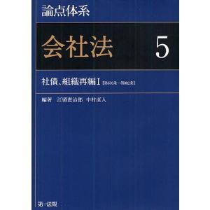 論点体系会社法 5 / 江頭憲治郎 / 中村直人