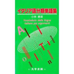 イタリア語分類単語集 / 小林勝