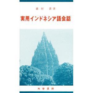 実用インドネシア語会話 / 森村蕃 bookfan