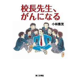 著:小林豊茂 出版社:第三文明社 発行年月:2018年03月