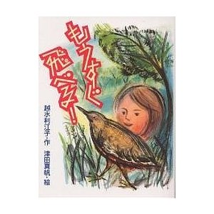 著:越水利江子 出版社:大日本図書 発行年月:2000年07月 シリーズ名等:子どもの本
