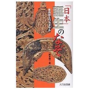 著:岡本健一 出版社:大日本図書 発行年月:2001年10月 シリーズ名等:ノンフィクション・ワール...