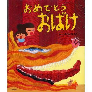 ぶん:あらいゆきこ 出版社:大日本図書 発行年月:2012年08月