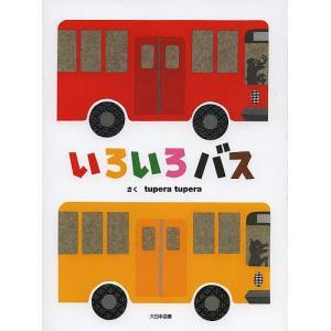 いろいろバス / tuperatupera|bookfan