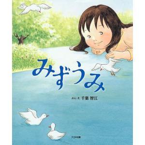 ぶん:千葉智江 出版社:大日本図書 発行年月:2014年05月