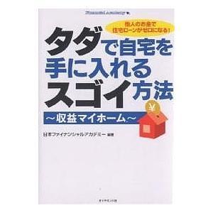 編著:日本ファイナンシャルアカデミー 出版社:ダイヤモンド社 発行年月:2007年04月 キーワード...