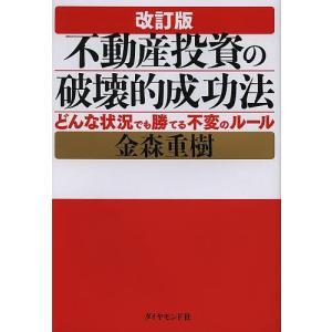 著:金森重樹 出版社:ダイヤモンド社 発行年月:2013年02月 キーワード:ビジネス書