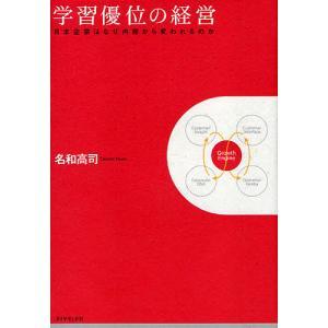 学習優位の経営 日本企業はなぜ内部から変われるのか/名和高司の商品画像|ナビ