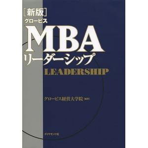 グロービスMBAリーダーシップ / グロービス経営大学院 bookfan