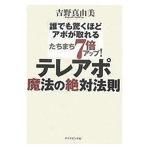 著:吉野真由美 出版社:ダイヤモンド社 発行年月:2007年12月 キーワード:ビジネス書
