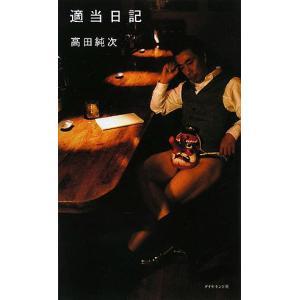 適当日記 / 高田純次