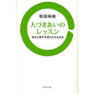 人づきあいのレッスン 自分と相手を受け入れる方法 / 和田裕美