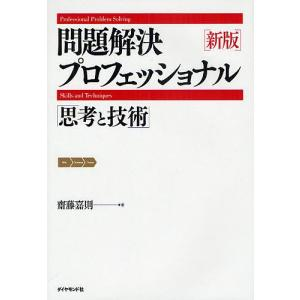 問題解決プロフェッショナル「思考と技術」 / 齋藤嘉則