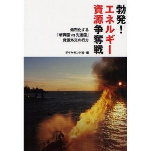 勃発!エネルギー資源争奪戦 熾烈化する「新興国vs先進国」資源外交の行方 / ダイヤモンド社|bookfan