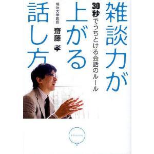 著:齋藤孝 出版社:ダイヤモンド社 発行年月:2010年04月 キーワード:ビジネス書