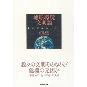 著:星野克美 出版社:スルガ銀行未来科学文化研究所 発行年月:2009年09月