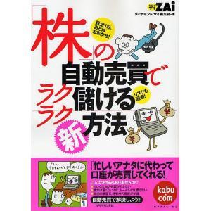「株」の自動売買でラクラク儲ける新方法 / ダイヤモンド・ザイ編集部|bookfan
