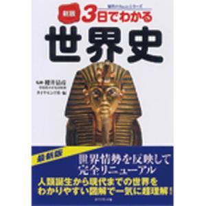 3日でわかる世界史 / ダイヤモンド社|bookfan