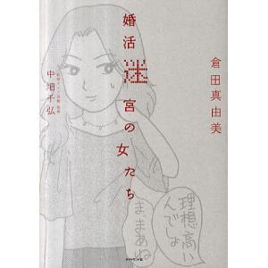 婚活迷宮の女たち / 倉田真由美