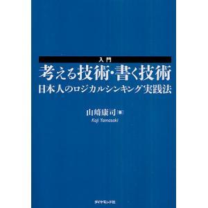 入門考える技術・書く技術 日本人のロジカルシンキング実践法 / 山崎康司|bookfan