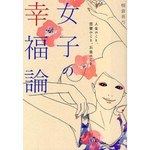女子の幸福論 人生のこと、恋愛のこと、お金のこと / 朝倉真弓