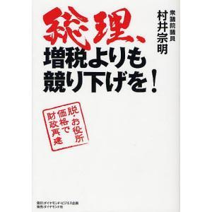 総理、増税よりも競り下げを! 脱・お役所価格で財政再建 / 村井宗明|bookfan